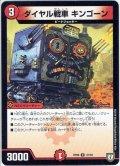 ダイヤル戦車 キンゴーン[DM_RP-06_47/93U]