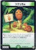 ツクっちょ[DM_RP-06_55/93U]