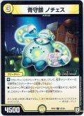 青守銀 ノチェス[DM_RP-06_62/93C]