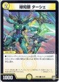 緑知銀 ターシェ[DM_RP-06_63/93C]