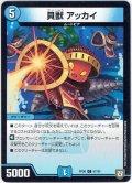貝獣 アッカイ[DM_RP-06_67/93C]