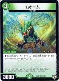 ムオーム[DM_RP-06_91/93C]