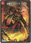 【ウルトラゴールデン】凶戦士ブレイズ・クロー[DM_RP-06_G3/G5SR]