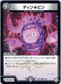 ティン★ビン[DM_RP-07_19/94R]