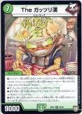 The ガッツリ漢[DM_RP-07_26/94R]