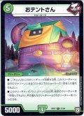 おテントさん[DM_RP-07_27/94R]