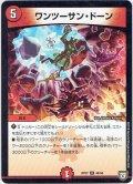 ワンツーサン・ドーン[DM_RP-07_48/94U]