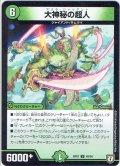 大神秘の超人[DM_RP-07_49/94U]