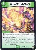 キューデン・トラップ[DM_RP-07_56/94U]