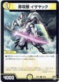 赤攻銀 イザヤック[DM_RP-07_59/94C]