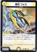 奇石 フォス[DM_RP-07_61/94C]