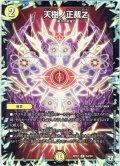 天樹ノ正裁Z[DM_RP-07_64/94C]