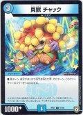 貝獣 チャック[DM_RP-07_67/94C]