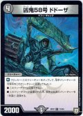 凶鬼58号 ドドーザ[DM_RP-07_73/94C]