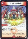ガンガン・G・B[DM_RP-07_85/94C]