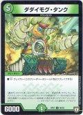 ダダイモグ・タンク[DM_RP-07_86/94C]