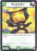 テレビジオン[DM_RP-07_90/94C]