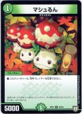 マシュるん[DM_RP-07_93/94C]