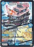満開軍艦 グラービエ/過激カキアゲイン[DM_RP-08_17/95R]