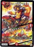 """フット""""FNT""""ジスタ/火の玉ドライシュート[DM_RP-08_23/95R]"""