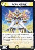 カワキノ裁徒Z[DM_RP-08_31/95U]