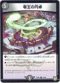 零王の円卓[DM_RP-08_43/95U]
