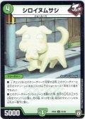 シロイヌムサシ[DM_RP-08_53/95U]