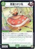 忠温コタツ丸[DM_RP-08_54/95U]