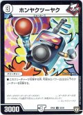 ホンヤクツーヤク[DM_RP-08_58/95C]