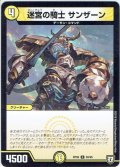 迷宮の騎士 サンザーン[DM_RP-08_59/95C]