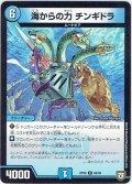 海からの力 チンギドラ[DM_RP-08_66/95C]