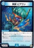 貝獣 ビアワン[DM_RP-08_69/95C]