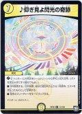 ♪仰ぎ見よ閃光の奇跡[DM_RP-09_13/102R]
