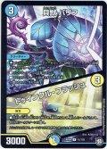 貝獣 パリフ/トゥインクル・フラッシュ[DM_RP-09_15/102R]