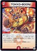 TOKKO-BOON![DM_RP-09_25/102R]