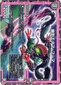 幽影エダマ・フーマ[DM_RP-09_46/102U]