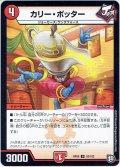 カリー・ポッター[DM_RP-09_52/102U]