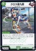 クロス倍九郎[DM_RP-09_57/102U]