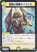 雷翼の精霊サイスリス[DM_RP-09_65/102C]