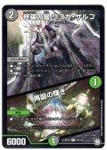 終端の闇 ウゴカ・ザルコ/再誕の輝き[DM_RP-10_23/103R]