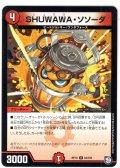 SHUWAWA・ソソーダ[DM_RP-10_54/103U]
