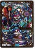 【ウルトラゴールデン】伝説の正体 ギュウジン丸[DM_RP-10_G1/G7LEG]