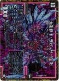 大卍罪 ド・ラガンザーク 卍[DM_RP-10_M3/M3MAS]