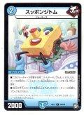 スッポンジトム[DM_RP-11_18/102R]