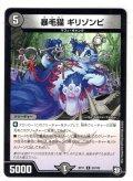 暴毛猫 ギリゾンビ[DM_RP-11_22/102R]