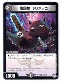 魔鳴猫 ギリネッコ[DM_RP-11_46/102U]
