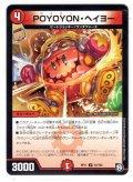 POYOYON・ヘイヨー[DM_RP-11_53/102U]