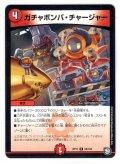 ガチャボンバ・チャージャー[DM_RP-11_55/102U]