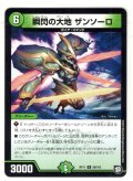 瞬閃の大地 ザンソーロ[DM_RP-11_58/102U]