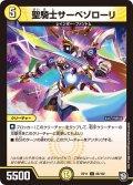 聖騎士サーベゾローリ[DM_RP-11_66/102C]